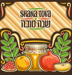 Layout for jewish rosh hashanah vector