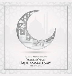 Selamat memperingati maulid nabi muhammad saw vector
