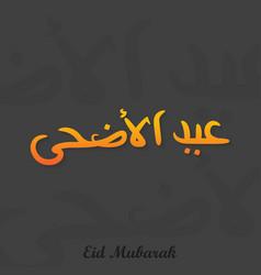 eid al adha mubarak arabic vector image