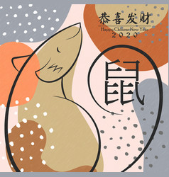 Chinese new year rat 2020 abstract shape card vector