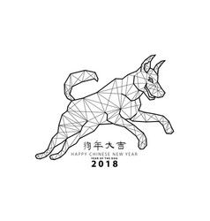2018 zodiac dog center calligraphy translation vector image