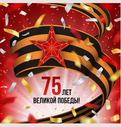 9 may victory day flyer with ribbon and confetti vector