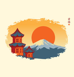 japanese landscape with pagoda and mount fuji vector image