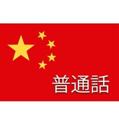 china flag design vector image vector image