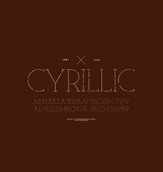 Cyrillic serif font in classic style vector