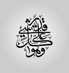 Arabic islamic calligraphy wahuwa ala image vector