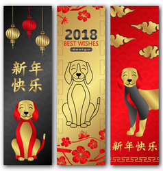 Banners chinese new year dog lunar greeting cards vector