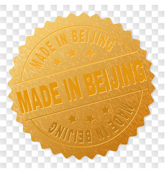 gold made in beijing award stamp vector image