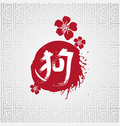 Chinese calligraphic for dog happy new year 2018 vector