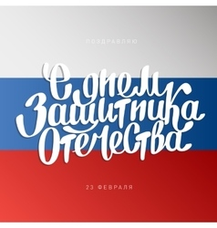 Twenty three of February lettering Russian flag vector