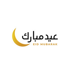 Eid mubarak arabic calligraphy with crescent moon vector