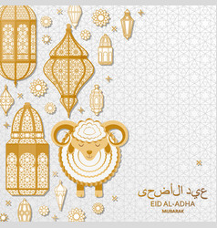 eid al adha background islamic arabic lanterns vector image