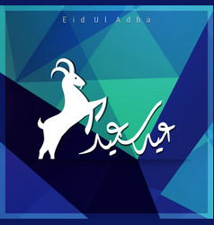 eid ul adha mubarak card with creative design vector image