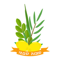 Jewish holiday symbols of sukkot four species vector