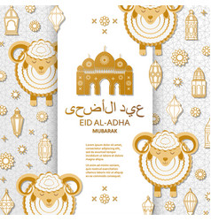 Eid al adha background islamic arabic lanterns vector