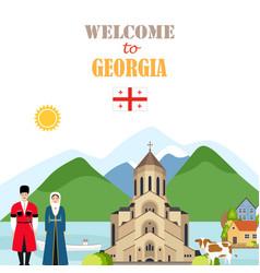 cityscape with georgian landmarks vector image