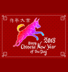 red dog is a symbol 2018 chinese new year dog vector image