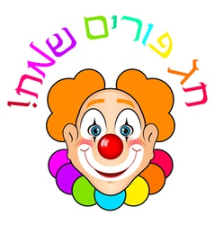 Happy Purim Hebrew card with clown vector image