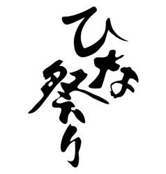 logo for japanese hinamatsuri vector image