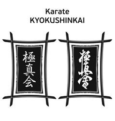 hieroglyphs kyokushin karate vector image