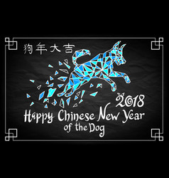 2018 happy chinese new year greeting card vector image
