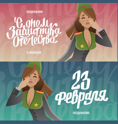 military women russian national holiday banners vector image