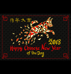 year of the dog chinese zodiac dog gold red paper vector image