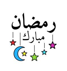 Arabic calligraphic lettering ramadan mubarak vector