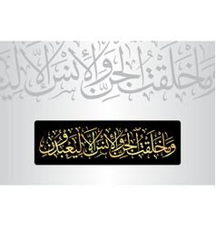 Al-dhariyat 51 verse 56 of the noble quran vector