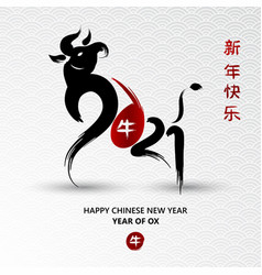 chinese new year 2021-2 vector image