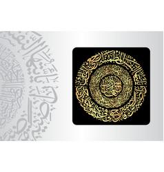 Al-fajr 89 verses 27 to 30 al fateha 1 verses 1-7 vector
