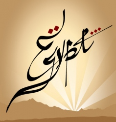Egypt script vector