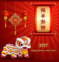 Chinese new year card with paper scroll and lion d vector