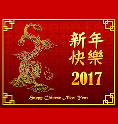 Chinese new year calligraphy golden with chinese d vector