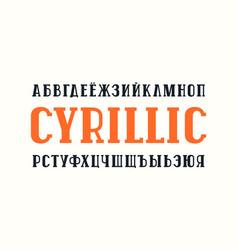 cyrillic slab serif font in retro style vector image