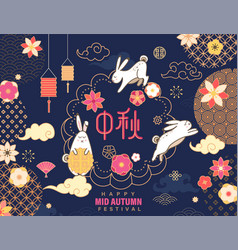 banner wishing happy mid autumn festival vector image