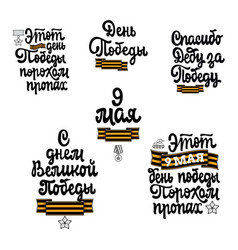 Congratulation may 9 in russian phrases on the vector