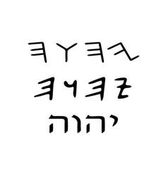 tetragrammaton religious sign judaism vector image