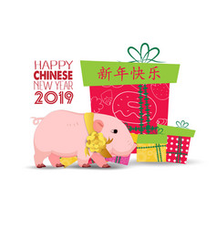happy chinese new year 2019 year of the pig with vector image
