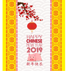 Happy chinese new year 2019 year of the pig with vector