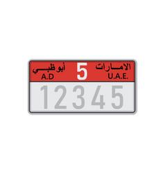 Car number plate abu dhabi vehicle registration vector