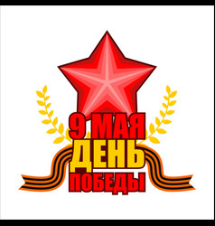 9 may victory day russian patriotic holiday red vector