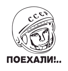 cosmonaut USSR with signature Lets Go on Russian vector image