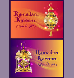 ramadan kareem poster set vector image