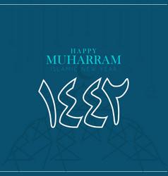 Happy islamic new year 1442 celebration logo icon vector