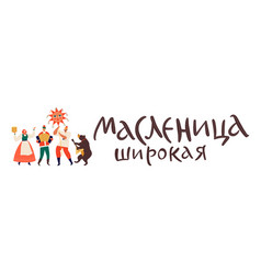 Banner on theme russian holiday vector