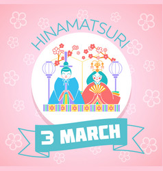 3 march hinamatsuri on a pink background vector image