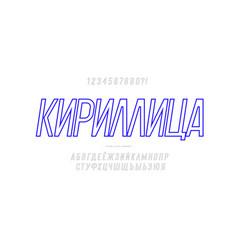 cyrillic font slanted style - russian alphabet vector image