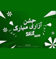 Jashn-e-azadi mubarak pakistani independence day vector