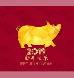 Polygonal pig design for chinese new year vector